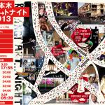 今年も始まります、東京を代表するアートの祭典「六本木アートナイト2013」